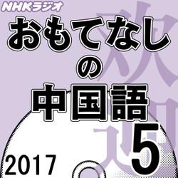 NHK「おもてなしの中国語」 2017.05月号