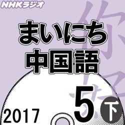 NHK「まいにち中国語」 2017.05月号(下)