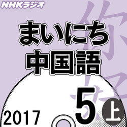 NHK「まいにち中国語」 2017.05月号(上)