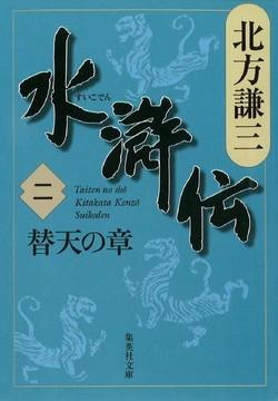 北方謙三 水滸伝 第2巻 替天の章(第66回~第142回)