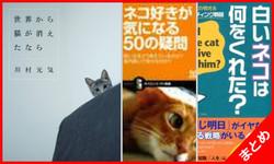 ネコ好きさんセットの書影