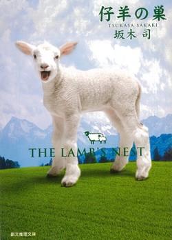 仔羊の巣の書影