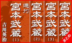 週刊宮本武蔵 アーカイブ1~4巻パック