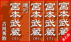 週刊宮本武蔵 アーカイブ5~8巻パック