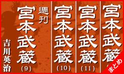 週刊宮本武蔵 アーカイブ9~12巻パック
