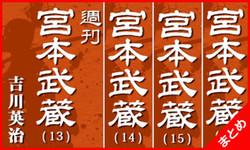 週刊宮本武蔵 アーカイブ13~16巻パック