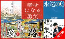 第7回オーディオブックアワード受賞作セット