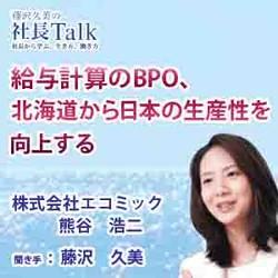 給与計算のBPO、北海道から日本の生産性を向上する(株式会社エコミック)| 藤沢久美の社長Talk