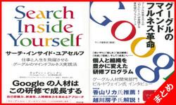 グーグル注目のマインドフルネスを身につける