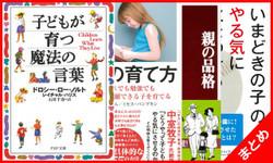 子どものために読む育児本セット