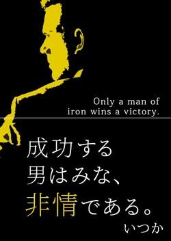 成功する男はみな、非情である。
