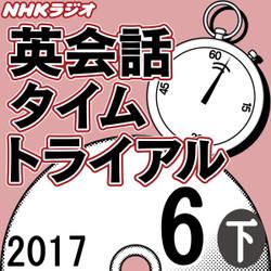 NHK「英会話タイムトライアル」2017.06月号 (下)