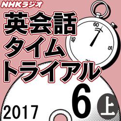 NHK「英会話タイムトライアル」2017.06月号 (上)