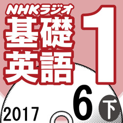 NHK「基礎英語1」2017.06月号 (下)