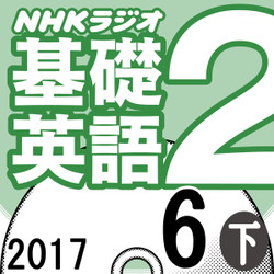 NHK「基礎英語2」2017.06月号 (下)