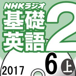 NHK「基礎英語2」2017.06月号 (上)
