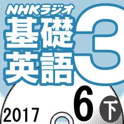 NHK「基礎英語3」2017.06月号 (下)