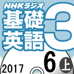 NHK「基礎英語3」2017.06月号 (上)