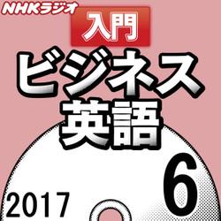 NHK「入門ビジネス英語」2017.06月号