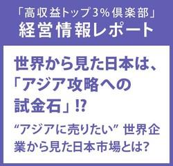 """経営情報レポート 世界から見た日本は、「アジア攻略への試金石」!?""""アジアに売りたい""""世界企業から見た日本市場とは?"""