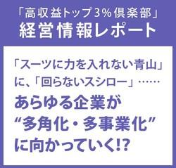 """経営情報レポート 「スーツに力を入れない青山」に、「回らないスシロー」……あらゆる企業が""""多角化・多事業化""""に向かっていく!?"""