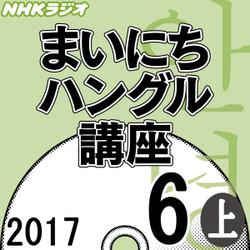 NHK 「まいにちハングル講座」 2017.06月号(上)