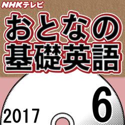 NHK「おとなの基礎英語」2017.06月号