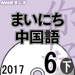 NHK「まいにち中国語」 2017.06月号(下)