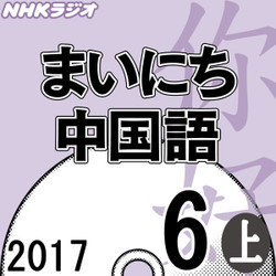 NHK「まいにち中国語」 2017.06月号(上)