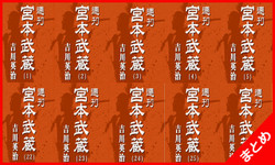 宮本武蔵アーカイブ 1~26巻セット