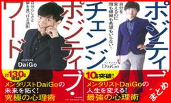 メンタリストDaiGo 最新オーディオブック2巻セット