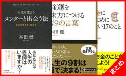 本田健 最新オーディオブック3巻セット