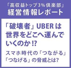 経営情報レポート 「破壊者」UBERは世界をどこへ運んでいくのか!?スマホ時代の「つながる」「つなげる」の脅威とは?