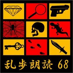 幽鬼の塔 江戸川乱歩(合成音声による朗読) 第(5)章「風鈴男」