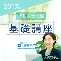 行政書士2017年基礎講座 行政法 第03回 行政組織法