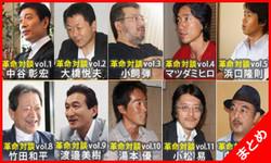 上田渉の革命対談 全12回コンプリートセット