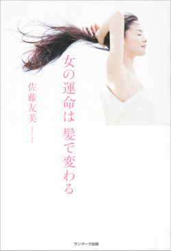 女の運命は髪で変わるの書影