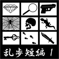 江戸川乱歩 短編集(1) (合成音声による朗読)