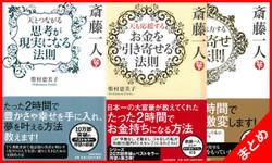 斎藤一人・柴村恵美子最新3冊セット