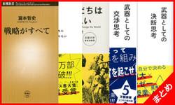 瀧本哲史 オーディオブック全集