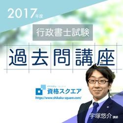 行政書士2017年過去問講座 第08回 代理(予想オリジナル)
