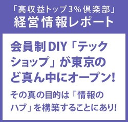 経営情報レポート 会員制DIY「テックショップ」が東京のど真ん中にオープン!その真の目的は「情報のハブ」を構築することにあり!