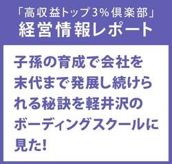 経営情報レポート 子孫の育成で会社を末代まで発展し続けられる秘訣を軽井沢のボーディングスクールに見た!