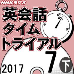 NHK「英会話タイムトライアル」2017.07月号 (下)