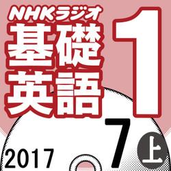NHK「基礎英語1」2017.07月号 (上)