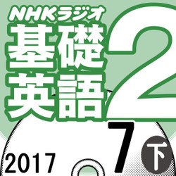 NHK「基礎英語2」2017.07月号 (下)