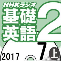 NHK「基礎英語2」2017.07月号 (上)