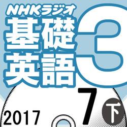 NHK「基礎英語3」2017.07月号 (下)