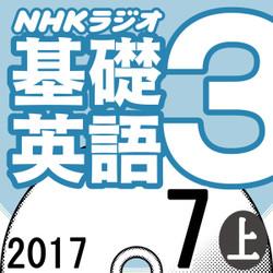 NHK「基礎英語3」2017.07月号 (上)