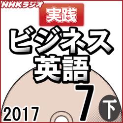 NHK「実践ビジネス英語」2017.07月号 (下)